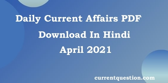Current Affairs Pdf In Hindi