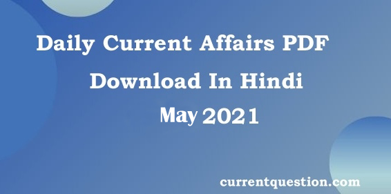 May Daily Current Affairs PDF In Hindi