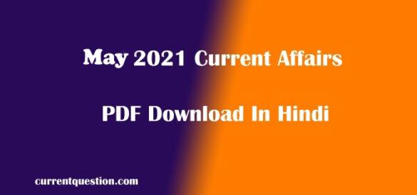 May 2021 Current Affairs PDF Download Hindi