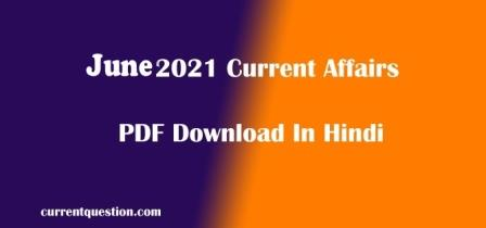 june 2021 Current Affairs PDF Download Hindi