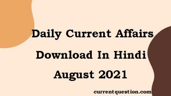 Daily Current Affairs PDF Download August 2021