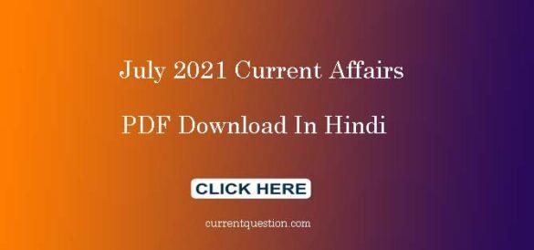 July 2021 Current Affairs PDF Download Hindi