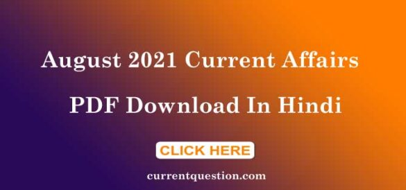August 2021 Current Affairs PDF Download Hindi