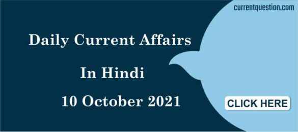 Daily Current Affairs In Hindi 10 October 2021