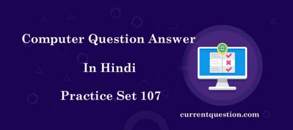 Computer Question Answer In Hindi