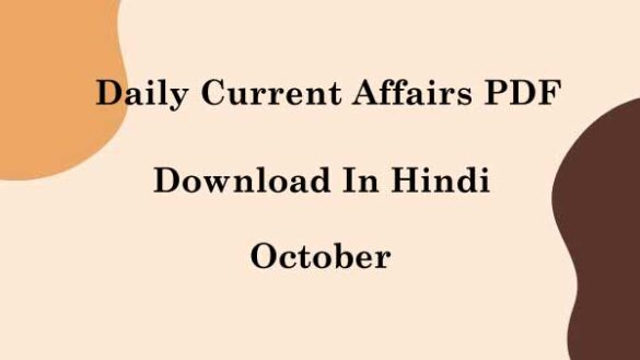 Daily Current Affairs In Hindi PDF Download October 2021