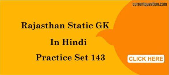 Rajasthan Static GK In Hindi